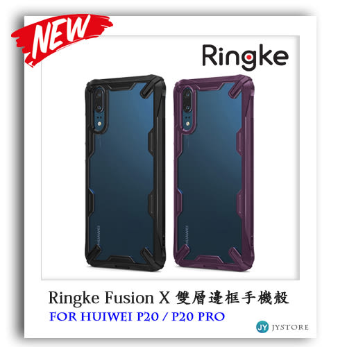 Ringke Huawei P20 P20 Pro Fusion X 雙層邊框手機殼 防摔殼 保護殼 雙層保護