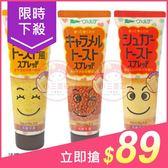 日本 QP 法國吐司風味/焦糖吐司/糖香奶油吐司抹醬(100g) 3款可選【小三美日】$99