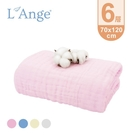 L'Ange 棉之境 6層純棉紗布浴巾蓋毯 70x120cm(白色/藍色/粉色/黃色)[衛立兒生活館]