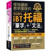 怪物講師教學團隊的TOEFL iBT托福「單字」 「文法」【虛擬點讀筆版】(免費
