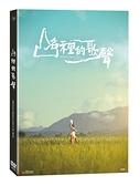 【停看聽音響唱片】【DVD】山谷裡的歌聲