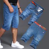 加肥加大碼牛仔短褲男士薄款寬鬆直筒高腰彈力五分褲中褲七分   蓓娜衣都