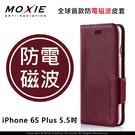 【現貨】Moxie X-Shell iPhone 6/6S Plus 5.5吋 防電磁波 時尚拼接真皮手機皮套 可插卡 可站立