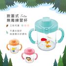 台灣製 三色可選 Tritan兒童無毒掀蓋式吸管冷水杯/喝水杯/成長水杯/練習杯 易晉