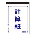 美加美 D4536 36K計算紙(70張) 10本/ 包