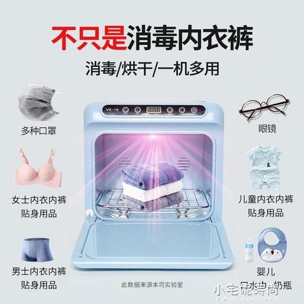 消毒機家用內褲衣物小型烘干機紫外線殺菌口罩手機包盒箱櫃   【全館免運】