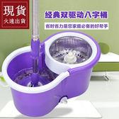 清潔桶 免手洗不銹鋼升級8字雙驅動旋轉拖把桶拖布AD40001-現貨