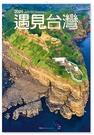 2021月曆~JL112 遇見台灣*7 《天堂鳥月曆》