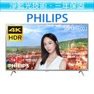 ★好禮三選一★飛利浦PHILIPS 50吋4K聯網液晶顯示器+視訊盒 50PUH6003