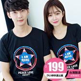 情侶裝 潮T 純棉短T MIT台灣製造 100%純棉【YC229】短袖-藍紅圓圈星星 24小時快速出貨