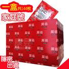 閎樓Red House平面保險套閣樓家庭計劃 (一盒144入) 康登保險套商城