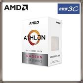 (需搭配主機板或顯示卡出貨) AMD Athlon 3000G 雙核心 中央處理器