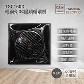 台芝TAISHIBA 輕鋼架DC變頻循環扇 TGC-160D MIT台灣製造 黑色款 不含安裝