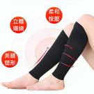 【DN473】螺旋加壓美腿套 瘦小腿束套 凹凸編織纖 小腿束套 緊身 塑身瘦腿襪 EZGO商城