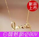 ►繞出心中的愛 LOVE項鏈 頸鏈 韓國飾品【B4007】