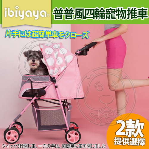 【zoo寵物商城】IBIYAYA 依比呀呀《普普風》FS1510寵物四輪推車