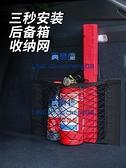汽車魔術貼網兜車載后備箱收納儲物袋車用置物固定架【英賽德3C數碼館】