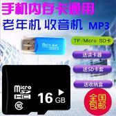 16Gsd記憶卡16gTF卡儲存SD卡MP3收音機音響16G電話手表內存卡