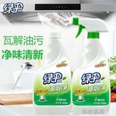 綠傘油煙凈清洗廚房重油污清潔劑強力去油污除抽油煙機清洗劑 流行花園