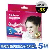 【15天】Protis 普麗斯 高效牙齒美白貼片(3天份*5