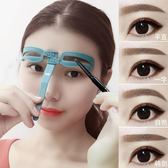 雙11好康鉅惠眉毛貼眉貼畫眉神器輔助器初學者全套化妝工具第七公社