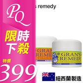 紐西蘭 Gran s remedy 老奶奶臭脚粉 50g 多款可選 除臭粉 腳臭粉【PQ 美妝】