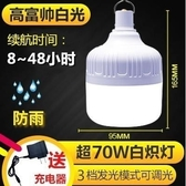 LED燈 充電燈泡家用移動神器夜市燈擺攤擺地攤照明超亮LED無線停電應急 萬聖節狂歡