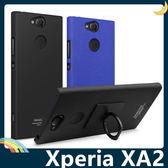 SONY Xperia XA2 H4133 牛仔磨砂保護殼 PC硬殼 360度支架指環扣 霧面防滑 保護套 手機套 手機殼