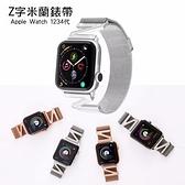 Apple Watch Series 錶帶 S6錶帶 S5錶帶 S4錶帶 S3錶帶 Z字米蘭 蘋果錶帶 38mm 40mm 42mm 44mm