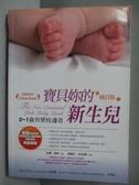 【書寶二手書T2/保健_OQG】寶貝妳的新生兒_吉娜‧福特