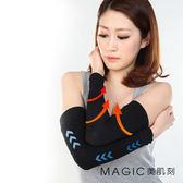 美肌刻Magic 緊緻手臂套 雕塑手臂蝴蝶袖 JG-2930