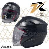送電彩片 【SBK ZR 素色 3/4 黑 安全帽 半罩 安全帽 內襯全可拆 】免運費