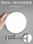 浴室酒店鏡子貼墻放大化妝鏡雙面折疊伸縮衛生間美容鏡壁掛免打孔 探索先鋒