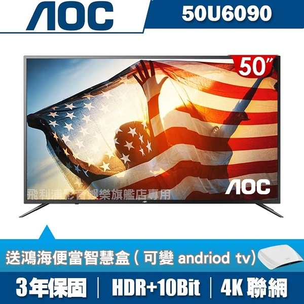 (送鴻海便當4K智慧電視盒)美國AOC 50吋4K HDR液晶顯示器+視訊盒50U6090