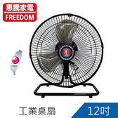 惠騰12吋360度工業電風扇(FR-126)