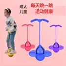 跳跳球青蛙跳長高器運動器材增高跳高蹦蹦球玩具兒童平衡小孩寶寶快速出貨