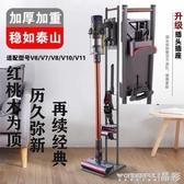吸塵器收納架 胡桃木加穩重吸塵器收納支架 配件V7V6V8V10V11收納掛架 晶彩