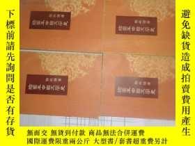 二手書博民逛書店罕見插圖本中國文學史 第1--4冊全【57年一版一印,私人藏書】