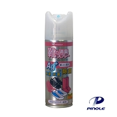 PINOLE 銀離子除臭噴霧-鞋內專用