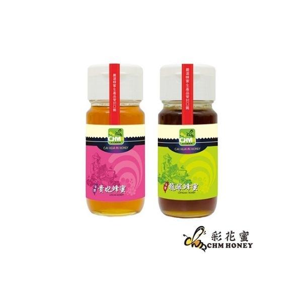 彩花蜜 台灣嚴選-荔枝蜂蜜 (LITCHI HONEY) 700g + 龍眼蜂蜜 (LONGAN HONEY) 700g (促銷組合)