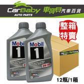Mobil 白金美孚5W50 機油 (12罐/箱)