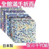 【青色系B款 15種15枚入】空運 日本製 友禅千代紙 手工藝色紙和紙150x150【小福部屋】