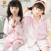 兒童睡衣兒童睡衣女童睡衣夏季套裝薄款絲綢空調服親子睡衣母女冰絲家居服-大小姐韓風館