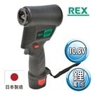 日製10.8V鋰電池電動擴管器REX R...