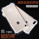 空壓殼 iPhone 6 6s Plus  手機殼 冰晶盾 氣囊殼 四角防摔 透明 全包 TPU軟殼 保護套 保護殼
