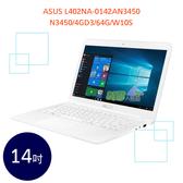 ◤專業改機◢ ASUS L402NA-0142AN3450 14吋 ◤加裝240GB SSD◢ 入門 筆電 (N3450/4GD3/64G/W10S)