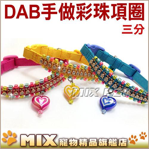 ◆MIX米克斯◆DAB手做彩珠項圈【三分】,桃紅/藍/黃色,附有小鈴鐺~台灣製造頸圈
