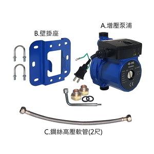 九如牌熱水器增壓泵浦套裝組(含壁掛座)