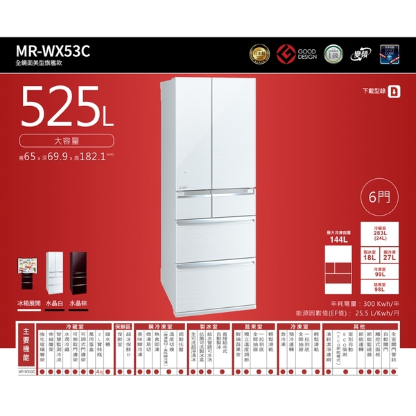 【MITSUBISHI 三菱】525L 日本原裝六門變頻電冰箱 水晶白 MR-WX53C-W-C (送基本安裝)
