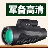PLADI特種兵高清高倍巴拉迪單筒望遠鏡手機拍照夜視非紅外人體軍   極客玩家  igo